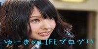 ゆーきのLIFEブログ!!