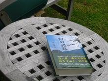 『幻の旅路』大湾節子のブログ-4PR外テーブル