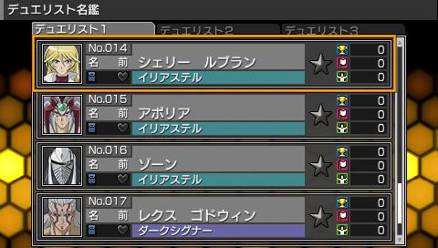 psp 遊戯王タッグフォース6 改造コード | FT ...