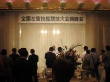 $中屋敷左官工業(株)-表彰式8