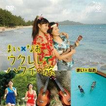 まい×なお SAKURA MAI × MIYAZAWA NAO Harmony Blog