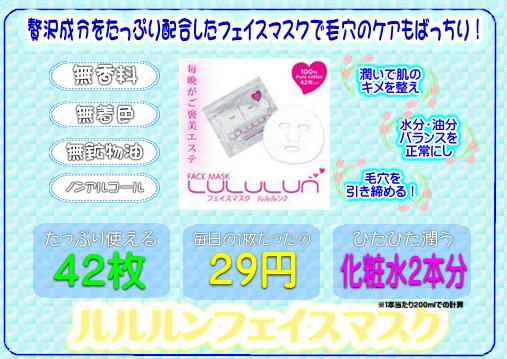 $LULULUN(ルルルン)フェイスマスクは、化粧水たっぷりの美顔パック。毛穴対策にも最適