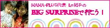 MAMA PLUG商品開発部のブログ