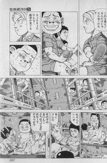 無能地帯-狂四郎0004