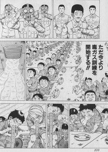 無能地帯-狂四郎0006