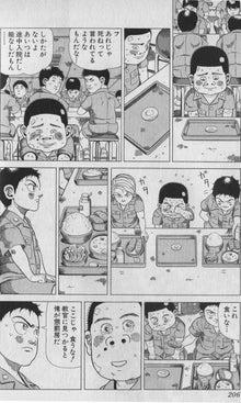 無能地帯-狂四郎0003