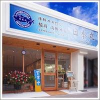 駿河・海鮮丼家「日本丸」-駿府海鮮丼家 日本丸