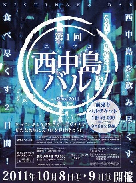 グルコミ ~西中島・新大阪のグルメ情報~ <割引クーポン配信中!>