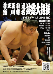 現役力士「普天王」どすこい大相撲日記 Powered by アメブロ-引退相撲チラシ表