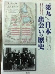 $徳島エンゲル楽団のブログ-book