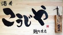 麹町の居酒屋「こうじや」のブログ