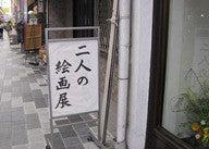 花の総務部がゆく!-絵画展