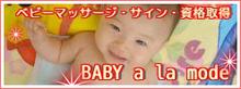$BABY a la mode ~江東区 ベビーマッサージ&サイン教室 資格取得~