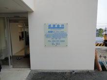 店舗看板・店舗内装 営業マン長澤の年間1億への道!