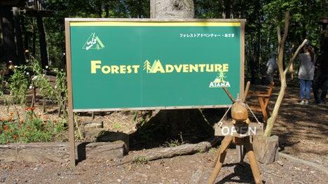 初めてのオートキャンプ!子供と一緒にキャンプに行こう!-スウィートグラスプロデュース ルオムの森24