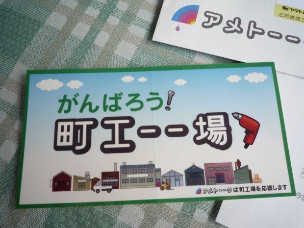 上田工業(株)社員発信ブログ