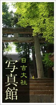 日吉大社の公式ブログ-写真館バナー
