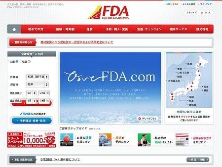 名古屋小牧・福岡・静岡・松本を拠点に、日本を空で結ぶ。フジドリームエアラインズ(FDA)