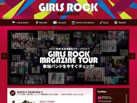 GIRLS ROCK MAGAZINE/ガールズロック マガジン