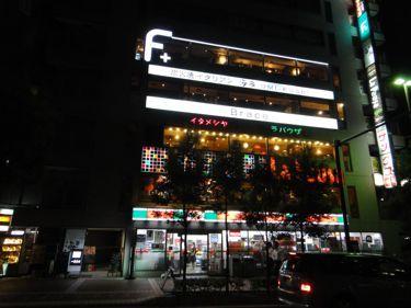 横浜発 驢馬人の美食な日々-BRACE01