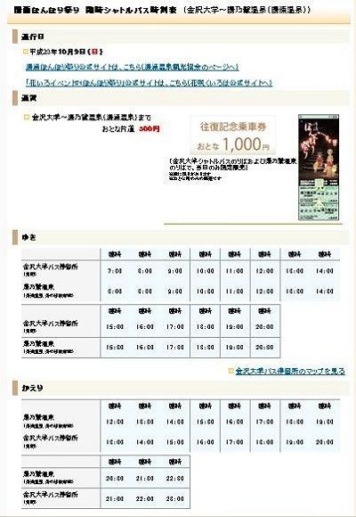 舞台探訪 富山県・石川県時々他県へ-ぼんぼり祭り