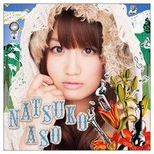 麻生夏子オフィシャルブログ「ただ今ご紹介にあずかりました、麻生夏子です。」by Ameba-Pt初回
