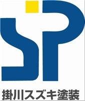 掛川スズキ塗装(静岡)