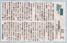 $ワークライフバランス 大田区の女性社長日記-窓辺最終回