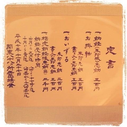 関東八十八ヵ所霊場会 インターネット部会-未設定