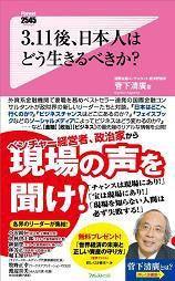 『3.11後、日本人はどう生きるべきか?』