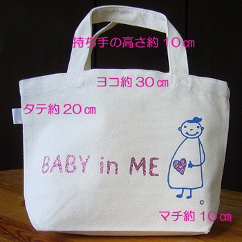 マタニティママと赤ちゃんの大事な時期をオシャレにメッセージ♪マタニティのシンボルマークBABY in ME公式ブログ-なでしこカラーバージョントート寸法入り