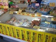 $網走市物産協会ブログ-商品