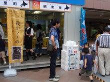 網走市物産協会ブログ-網走ブース
