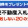 大阪府の新着競売マン…