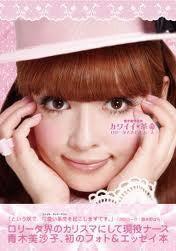 青木美沙子オフィシャルブログ「青木美沙子のピンクなラブリー日記」Powered by Ameba