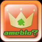 みんなで選ぶアメブロ人気ブログ_透過ロゴ