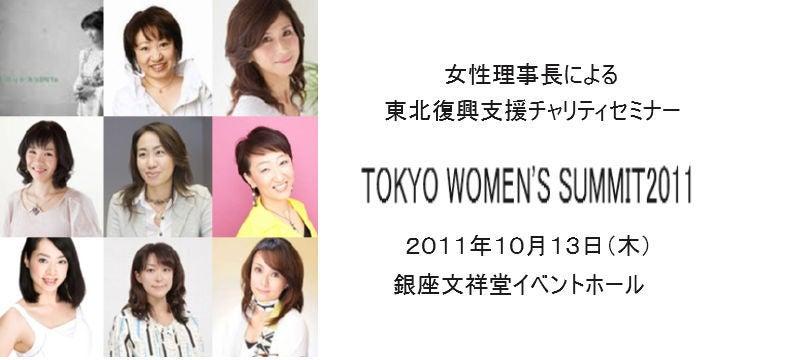 $TOKYO WOMEN'S SUMMIT 2011 (女性理事長の会)