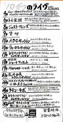 $札幌の北海道庁前ではたらく漢方薬が好きな薬剤師の旧Blog-ADC201110