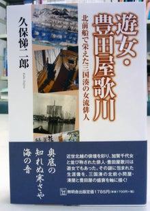 $駒木会みんなのBLOG-久保先生の本「遊女・豊田屋歌川」