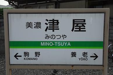 トラベル・ディレクター津屋雅彦の旅ブログ「ツヤブロ」