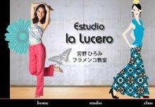 ESTUDIO LA LUCERO   みいちゃんのブログ