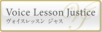 $Voice Lesson Justice 代表の日々