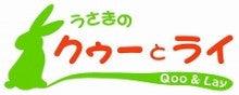 クゥーとライと杏ちゃん (ネザーランド)-うさぎのクゥーとライ