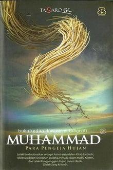 $インドネシアを読む-Muhammad2