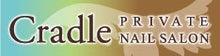 秋葉原のプライベートネイルサロン Cradle