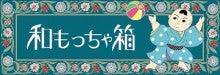 $桃太郎の製作ブログ 「桃太郎の宝箱」