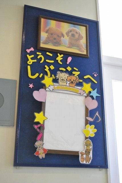 しぶごえ館山壱号館スタッフブログ