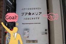 $ハワイアン ロミロミサロン * プアメリア