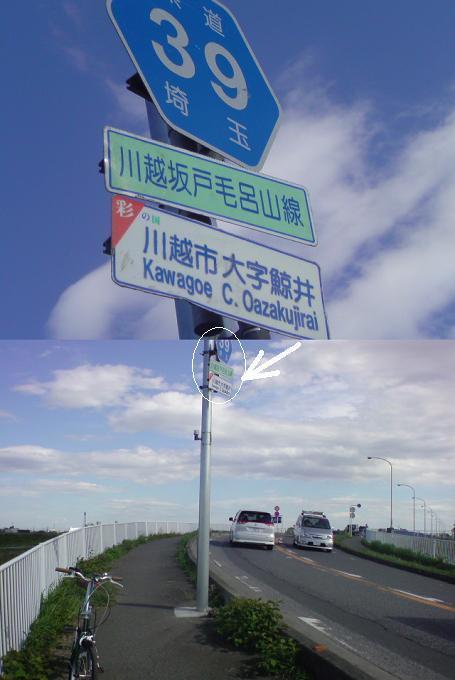 街や交通網の盛衰を記録する....警「美」報 告 書 ☆彡   ▼CAMMIYA-埼玉県道111003217
