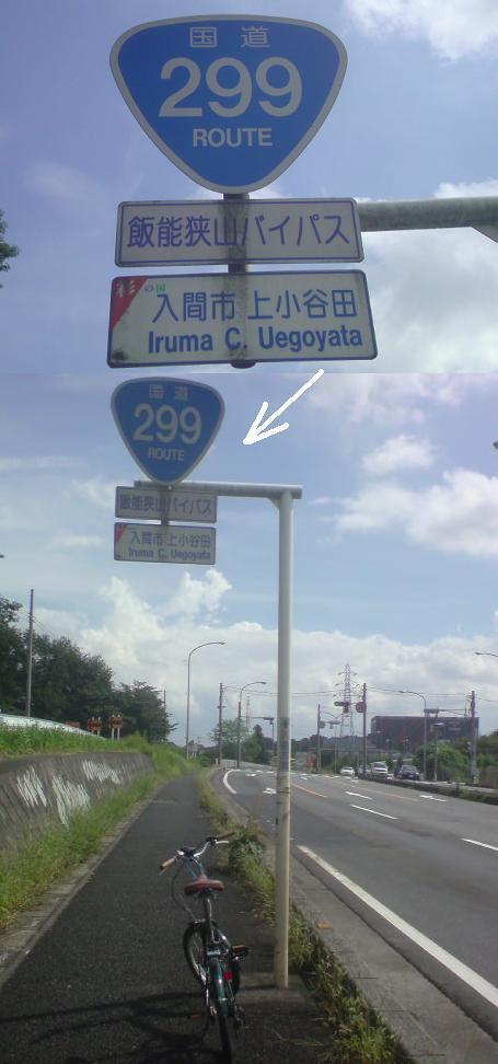 街や交通網の盛衰を記録する....警「美」報 告 書 ☆彡   ▼CAMMIYA-埼玉県道R299179